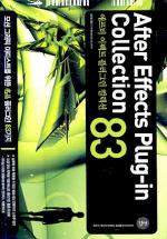 애프터 이펙트 플러그인 컬렉션 83