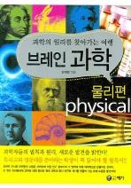 브레인 과학: 물리편