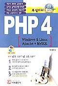 PHP 4(투덜이의)(CD-ROM 1장 포함)