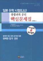 일본유학시험(EJU) 종합과목 공민 핵심문제집