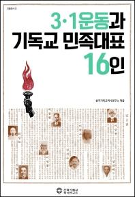 3.1 운동과 기독교 민족대표 16인(인물총서 8)