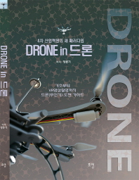 Drone in 드론