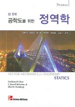 정역학(공학도를 위한)(7판)(SI)