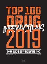 최다빈도 약물상호작용 100(2019)