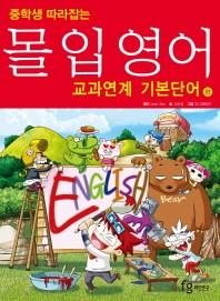 몰입영어 만화교과서: 교과연계 기본단어 편