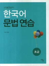 한국어 문법연습: 초급(서원한국어)