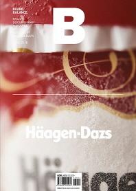 매거진 B(Magazine B) No.47: Haagen-Dazs(한글판)