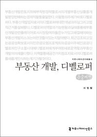 부동산 개발, 디벨로퍼(큰글씨책)