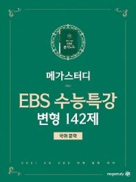 고등 국어영역 문학 수능특강 변형 142제(2021 수능대비)(메가스터디 EBS 분석노트)
