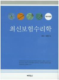 보험수리학(보정판)(최신)(3판)(양장본 HardCover)