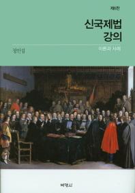 신국제법 강의(6판)(양장본 HardCover)