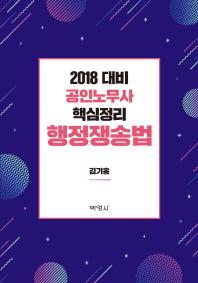 공인노무사 핵심정리 행정쟁송법(2018대비) #