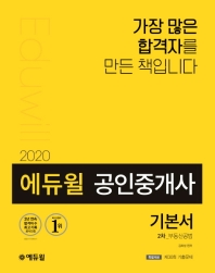 부동산공법 (공인중개사 2차 기본서)(2020)(에듀윌)