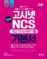 NCS 기본서 직업기초능력평가. 2(2019)(고시넷 진짜)