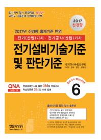 전기설비기술기준 및 판단기준(2017)(전기기사 핵심시리즈 6)