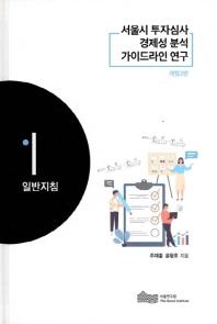 서울시 투자심사 경제성 분석 가이드라인 연구: 일반지침(개정판 2판)(양장본 HardCover)
