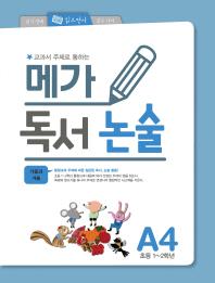 메가 독서 논술. A4(초등 1-2학년): 가을과 겨울(교과서 주제로 통하는)