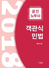 객관식 민법(공인노무사)(2018) #