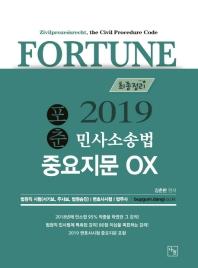 민사소송법 중요지문 ox 최종정리(2019)(포춘)