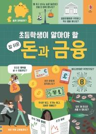 참 쉬운 돈과 금융(초등학생이 알아야 할)(양장본 HardCover)