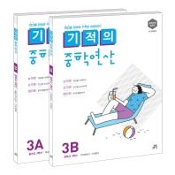 기적의 중학연산 3학년 세트(3A, 3B)(전2권)