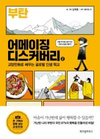 어메이징 디스커버리. 2: 부탄