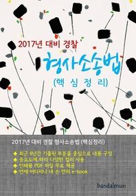 2017년 대비 경찰 형사소송법 (핵심정리)
