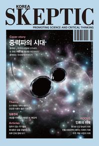 한국 스켑틱 SKEPTIC 5호