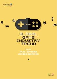 글로벌 게임산업 트렌드(2016년 9월 제2호)