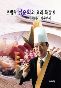 초밥왕 남춘화의 요리특강 9 (기술에서 예술까지)