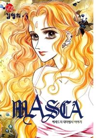 마스카(MASCA). 3