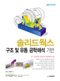 솔리드웍스 구조 및 유동 공학해석 기반