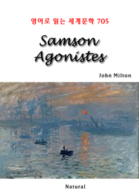 Samson Agonistes (영어로 읽는 세계문학 705)