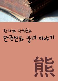 한자와 한국문화 단군신화 웅녀 이야기