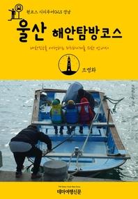 원코스 시티투어023 경남 울산 해안탐방코스 대한민국을 여행하는 히치하이커를 위한 안내서