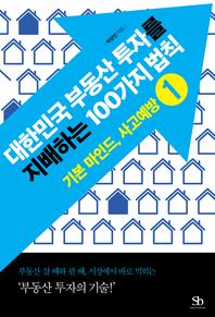 대한민국 부동산 투자를 지배하는 100가지 법칙 ① 기본 마인드, 사고예방