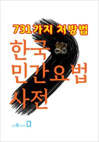 한국민간요법사전