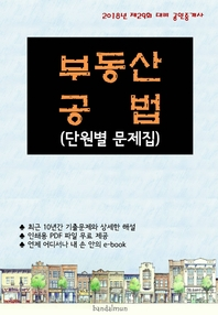 2018년 제29회 대비 공인중개사 부동산공법 (단원별 문제집)
