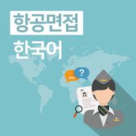 항공면접 한국어