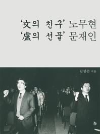 '文의 친구' 노무현 '盧의 선물' 문재인