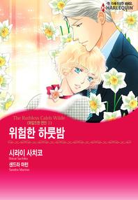 [할리퀸] 위험한 하룻밤(와일드한 연인 Ⅱ)