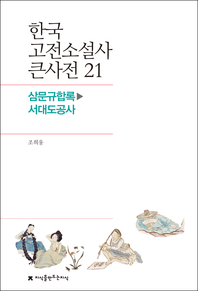 한국 고전소설사 큰사전 21 삼문규합록-서대도공사