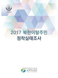 2017 북한이탈주민 정착실태조사