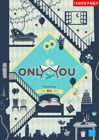 온리 유(Only you)