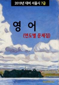 2019년 대비 서울시 7급 영어 (연도별 문제집)