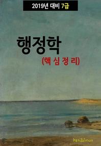 2019년 대비 7급 행정학 (핵심정리)