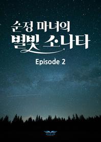 순정 마녀의 별빛 소나타 에피소드2 스크립트북
