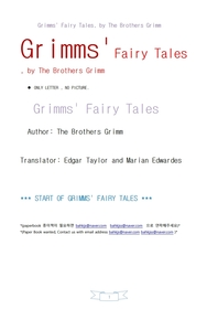 그림형제동화.Grimms' Fairy Tales, by The Brothers Grimm
