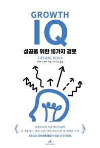 그로스 아이큐(Growth IQ) : 성공을 위한 10가지 경로
