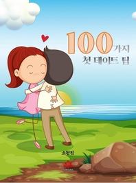100가지 첫 데이트 팁